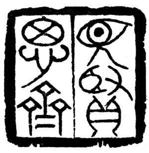 北原滄秋個展画像3