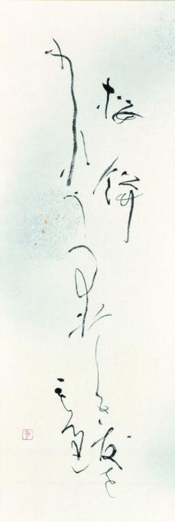 2020原田弘琴かな書個展作品画像