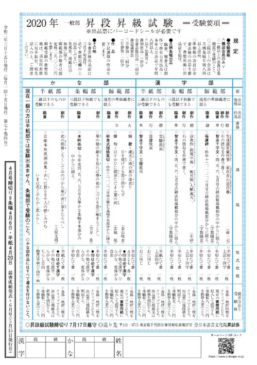 2020一般部昇段級試験受験要項