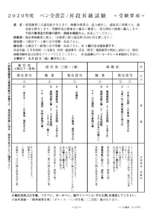 2020ペン字部昇段級試験受験要項