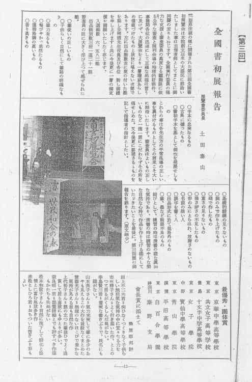 昭和27年第3回全国書初大会記事