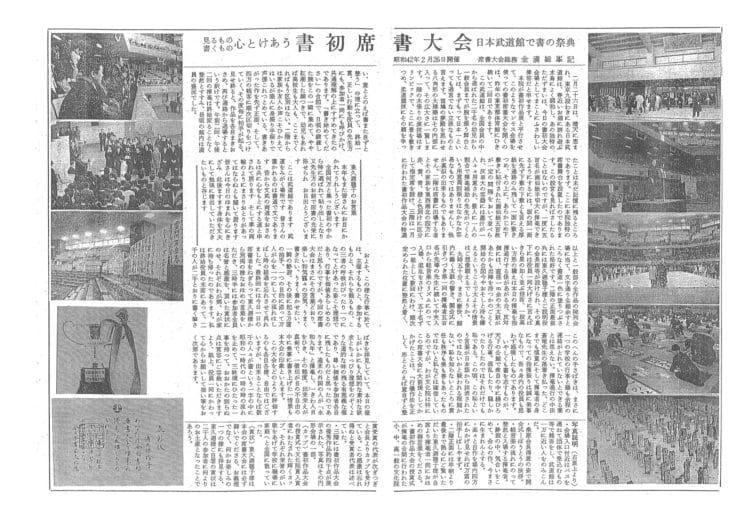 昭和42年書初席書大会記事