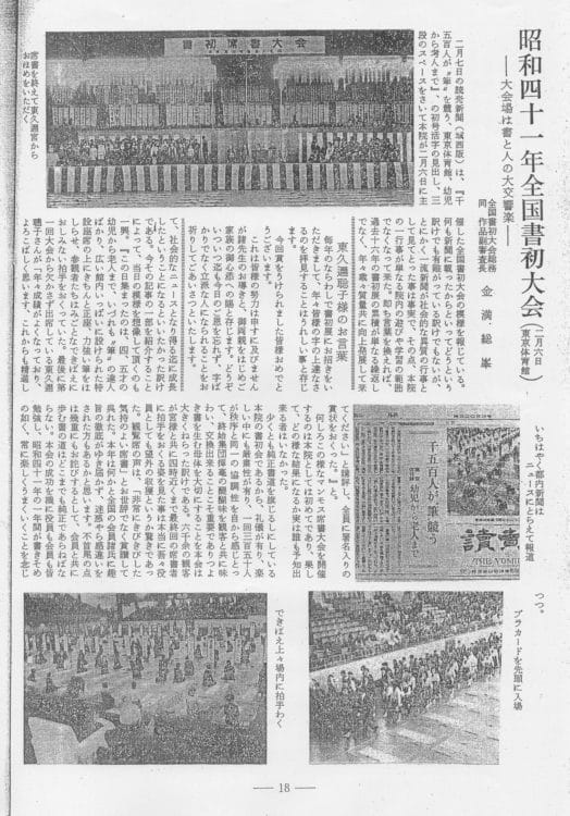 昭和41年全国書初大会記事