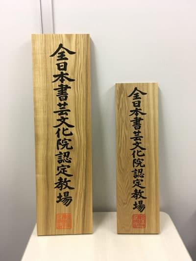 全日本書芸文化院認定教場看板画像