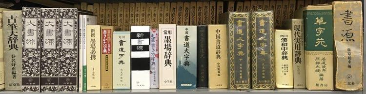 全日本書芸文化院書道の参考図書の写真