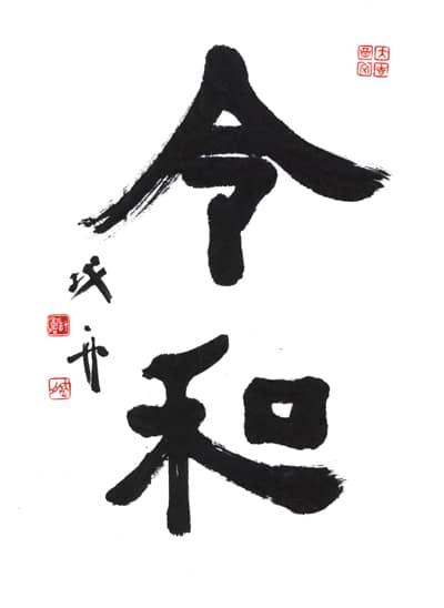 梶田越舟令和作品