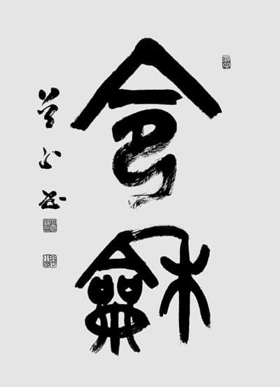 大倉谷山令和作品