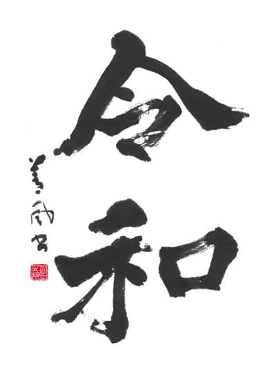 吉田菁風令和作品