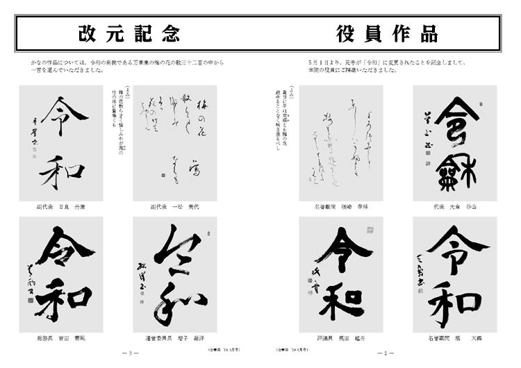 全書芸2019年6月号改元記念役員作品