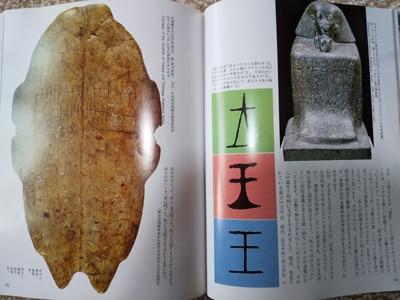 会員ブログ王羲之の本画像
