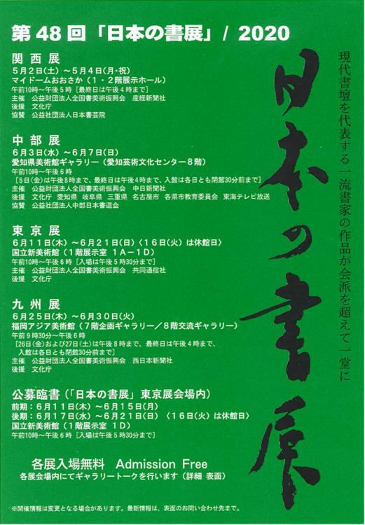 第48回日本の書展2020案内ハガキ画像