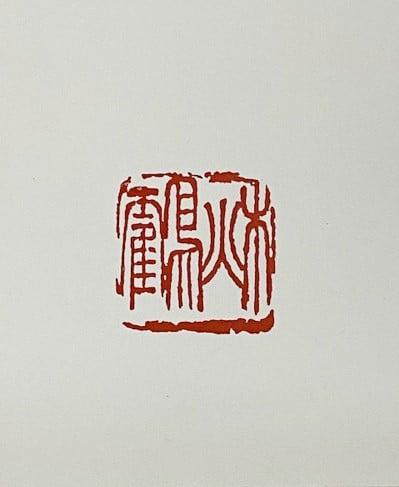 「秋鶴」印画像