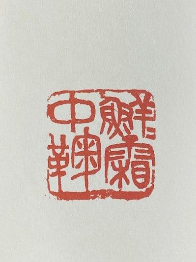 呉昌碩「鮮々霜中鞠」印画像