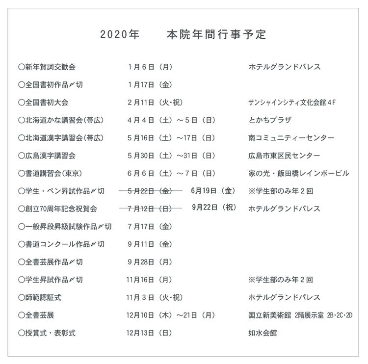 全日本書芸文化院2020年間行事予定
