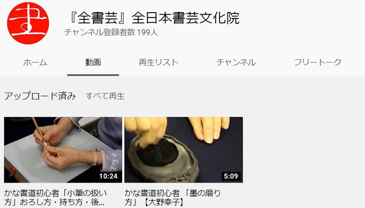 全書芸YouTubeTOP画像