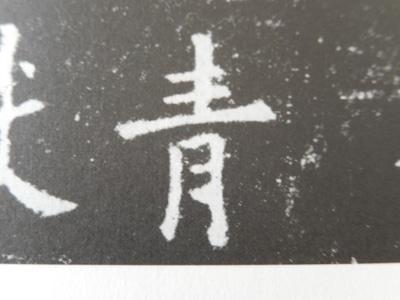 天来書院「青」写真画像