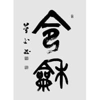 大倉谷山令和アイキャッチ画像