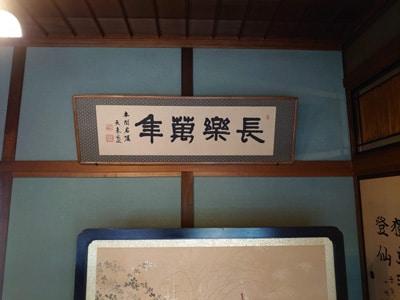 旧商家丸一本間家比田井天来書「長楽萬年」画像