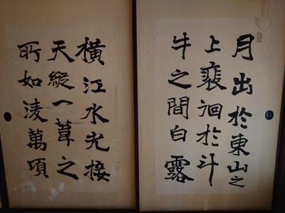 巌谷一六書 蘇軾「前赤壁賦」画像