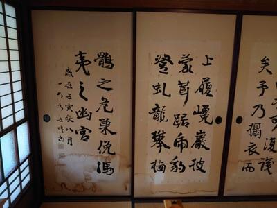 巌谷一六書 蘇軾「後赤壁賦」画像