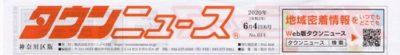 タウンニュース2020年6月4日神奈川区版