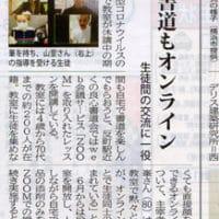 良心書道教室タウンニュース2020年6月4日神奈川区版