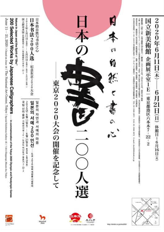 20200611日本書200人選案内画像