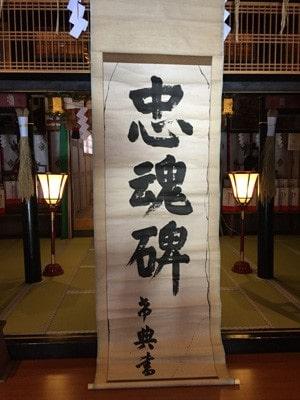 増毛町厳島神社乃木希典書「忠魂碑」画像