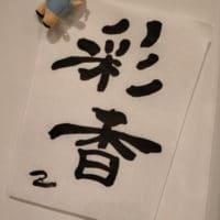 彩香文字画像