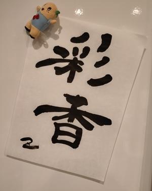 彩香書道画像