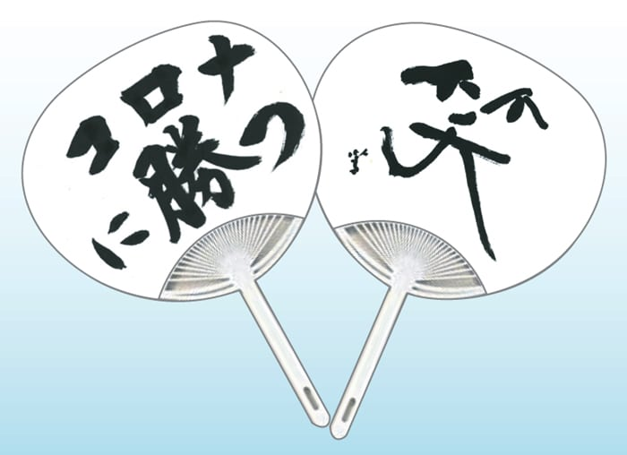 全日本書芸文化院夏の風物詩「うちわWEB書道展」作品募集