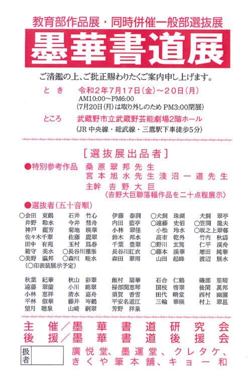 選抜墨華書道展案内ハガキ