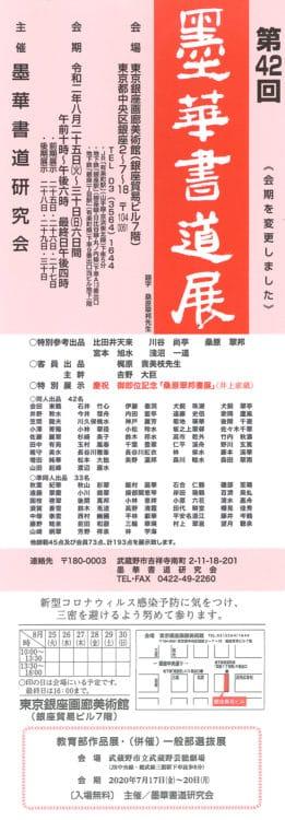 第42回墨華書道展案内ハガキ
