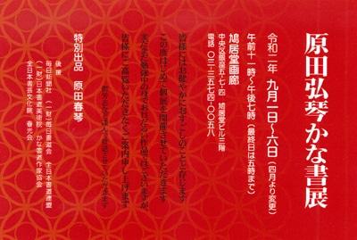 原田弘琴かな書展2020年9月1日開催案内はがき