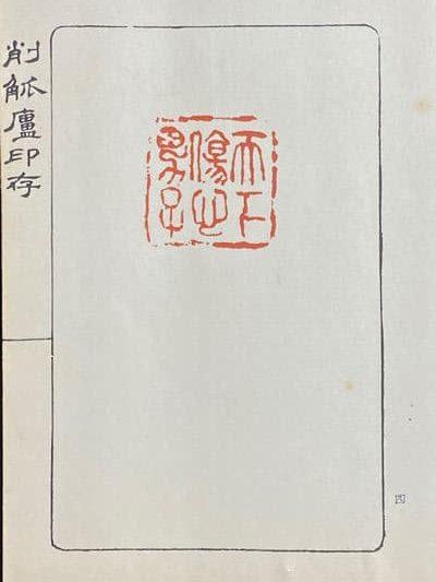 呉昌碩の篆刻「傷心男子」2.8×2.8cm