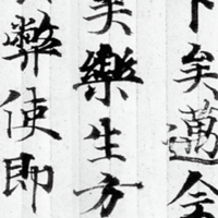 光明皇后楽毅論アイキャッチ画像
