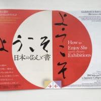 東京2020オリンピック・パラリンピック記念書展実行委員会発行書道展の楽しみ方 11p「ゆふもや」掲載
