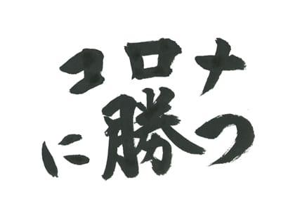 全日本書芸文化院うちわWEB書道展作品募集アイキャッチ画像