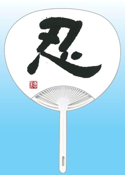 全日本書芸文化院2020年『うちわWEB書道展』優秀作品
