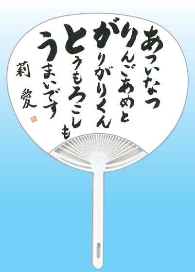 全日本書芸文化院2020年『うちわWEB書道展』審査員特別賞