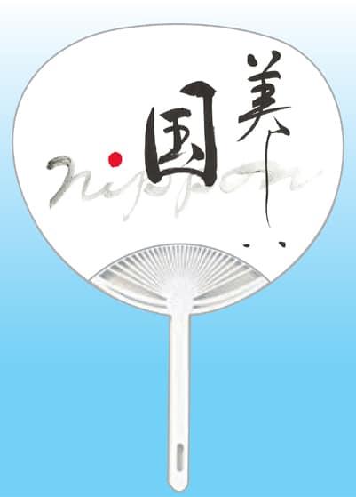 全日本書芸文化院2020年『うちわWEB書道展』デザイン賞