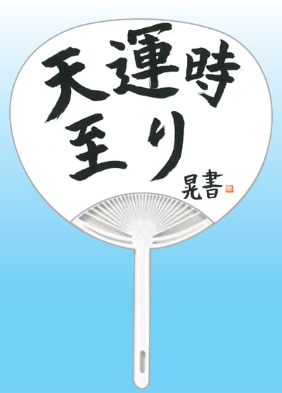全日本書芸文化院2020年『うちわWEB書道展』作品