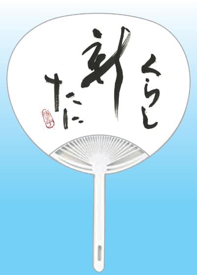 全日本書芸文化院2020年『うちわWEB書道展』グランプリ作品