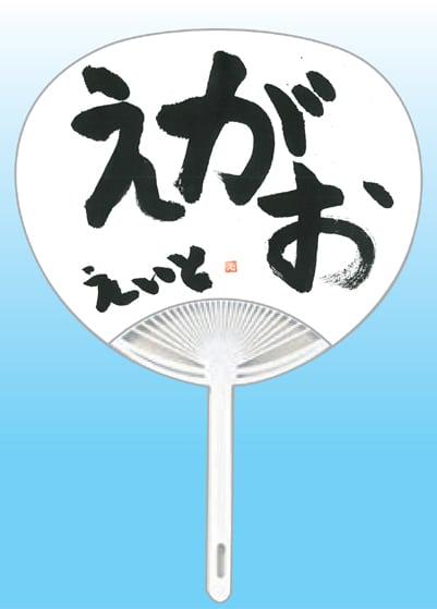 全日本書芸文化院2020年『うちわWEB書道展』準グランプリ作品