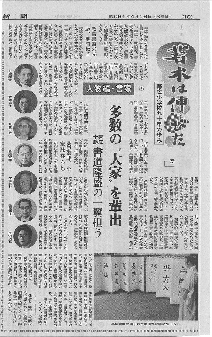 十勝毎日新聞昭和61年4月16日記事若木は伸びた「帯広小学校九十年の歩み」多数の大家を輩出帯広十勝書道隆盛の一翼担う