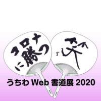 全日本書芸文化院2020年『うちわWEB書道展』アイキャッチ画像