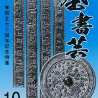 鬼滅の刃毛筆フォント 昭和書体「闘龍・陽炎」デザインフォント画像