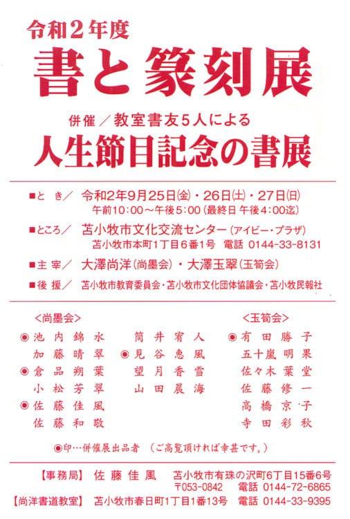 2020年書と篆刻展・大澤尚洋・大澤玉翠主宰案内ハガキ