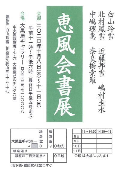 恵風会書展2020年大黒屋ギャラリー案内ハガキ