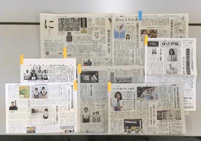 2020全日本書芸文化院主催『うちわWEB書道展』取材メディア画像